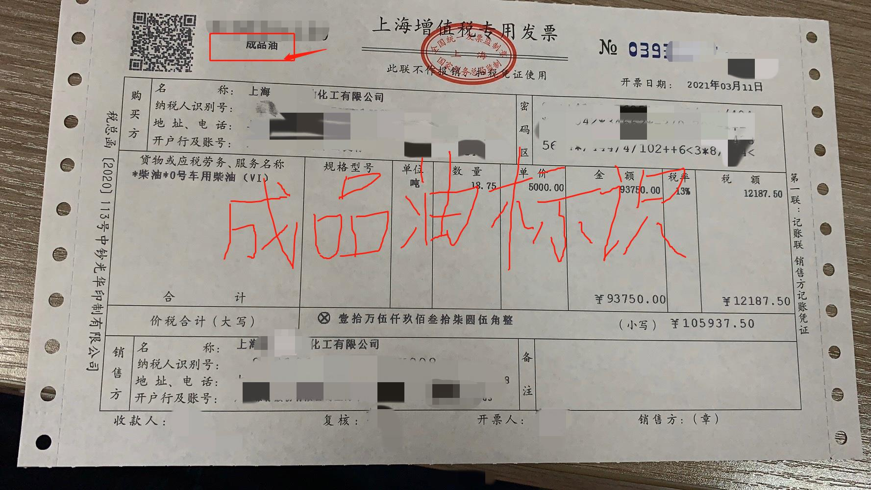 上海成品油标识